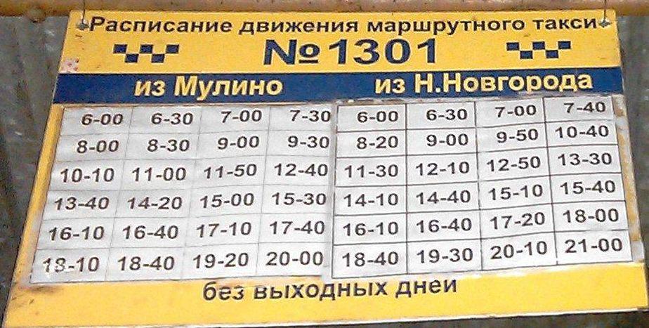 расписание автобусов на автовокзале нижний новгород птс вписан