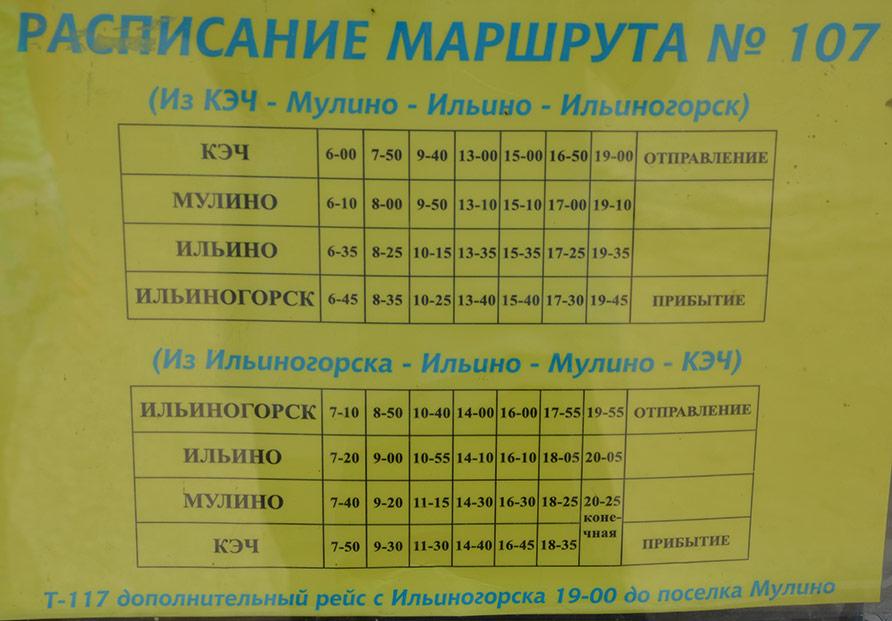 106 маршрут расписание благовещенск приема металлолома
