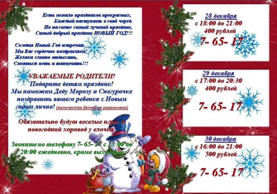 Новогодняя ёлка для детей в Новосмолинском - 28, 29, 30 декабря