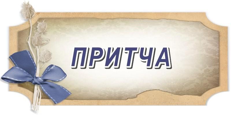 пр.-ча1.jpg