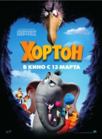 постер Хортон / Horton Hears a Who!;