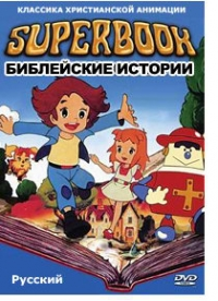 постер Суперкнига  (сериал 1981-1982) / Superbook;